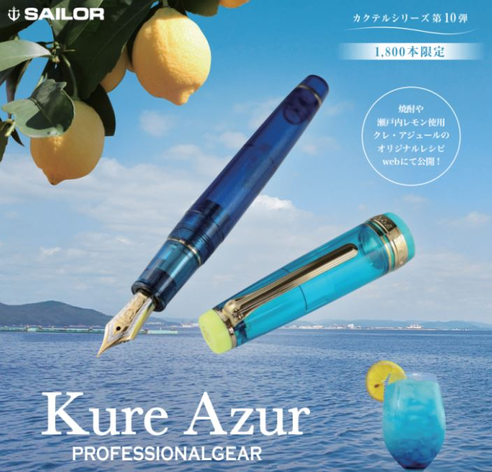 Sailor Pro Gear - Kure Azur